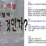 세월호토론회(20140530)