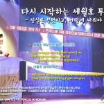 세월호토론회(20141212)_2차