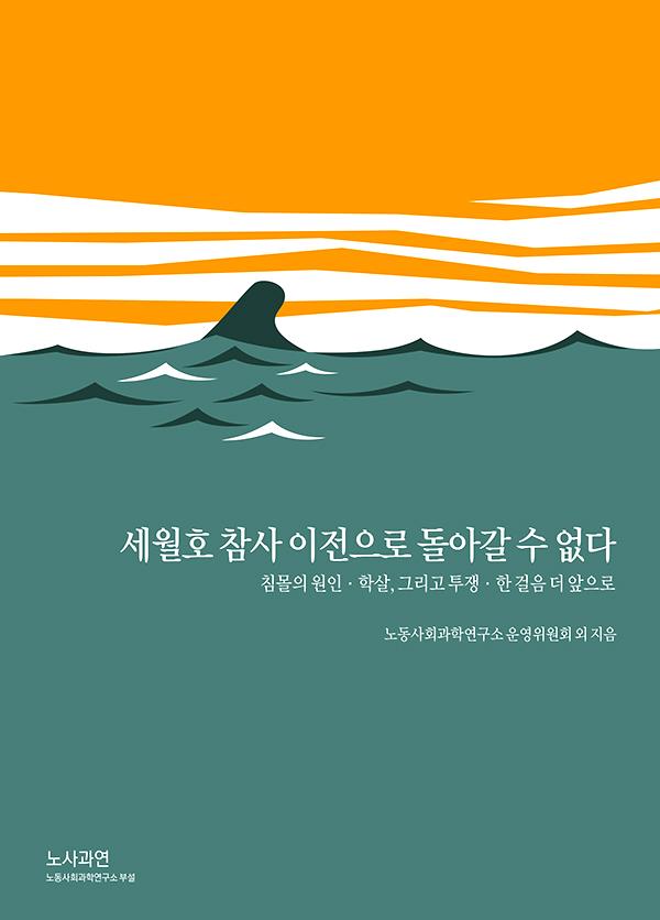 세월호 참사 이전으로 돌아갈 수 없다_표지