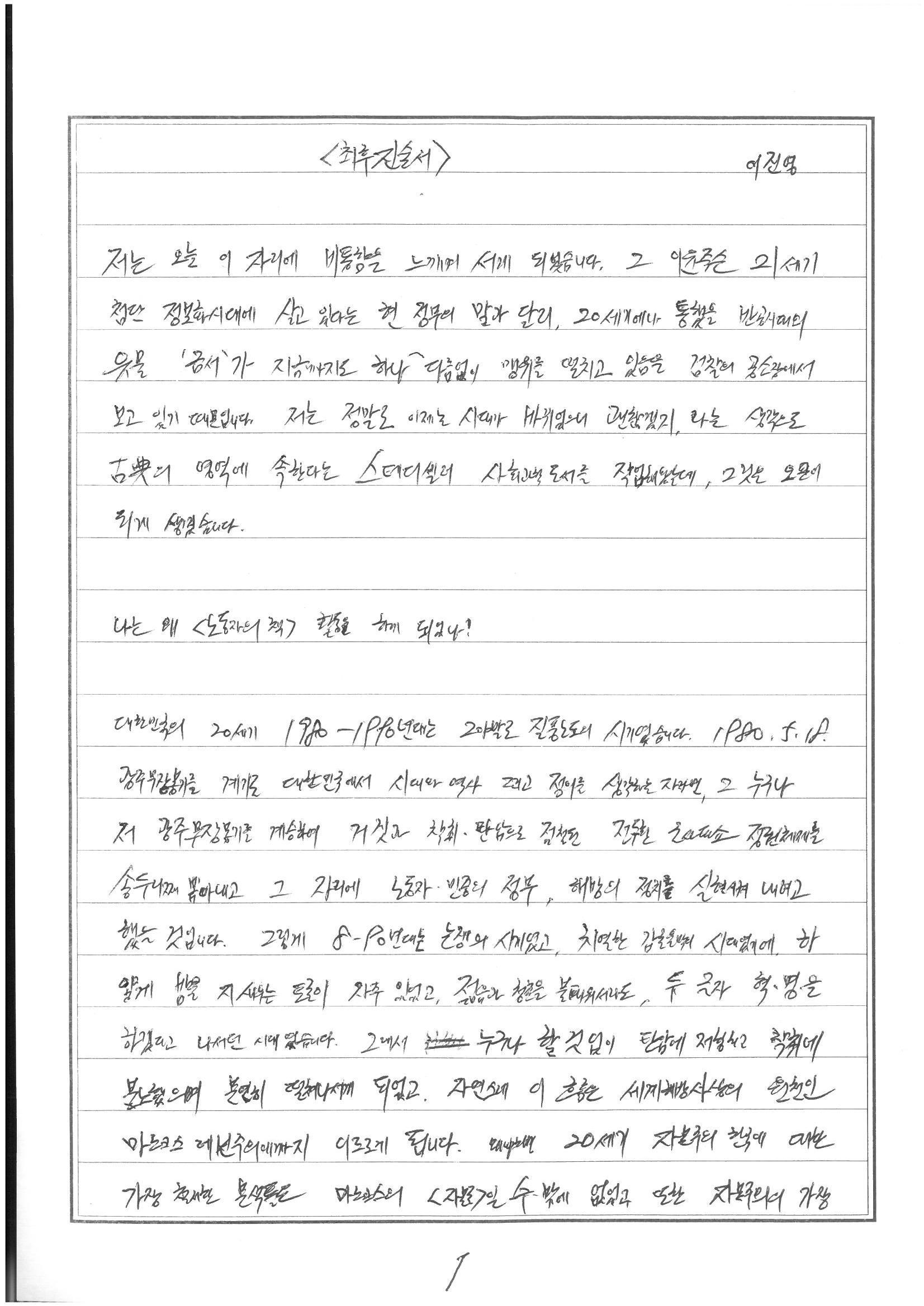 170607 이진영 최후진술 (편지)_1