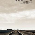 Choi_Train