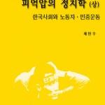 book_politics