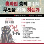 20150306_토론회(1차웹자보)