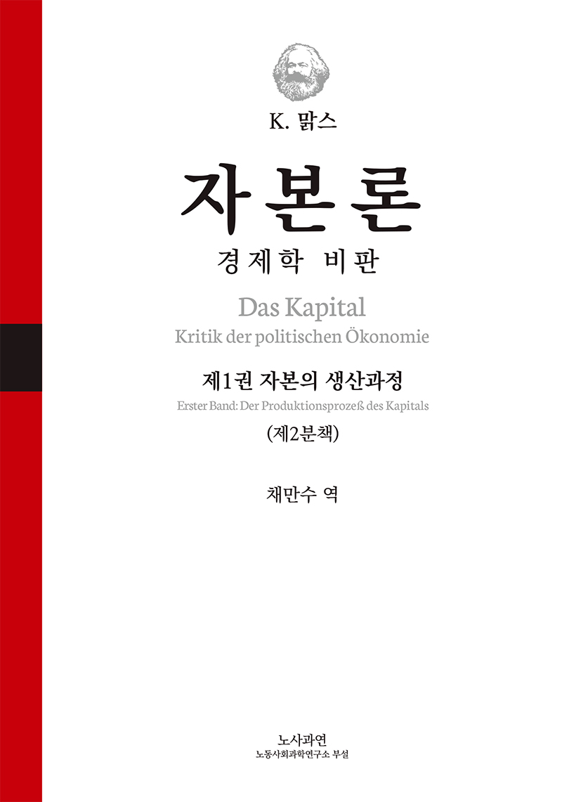 DasKapital_1_2