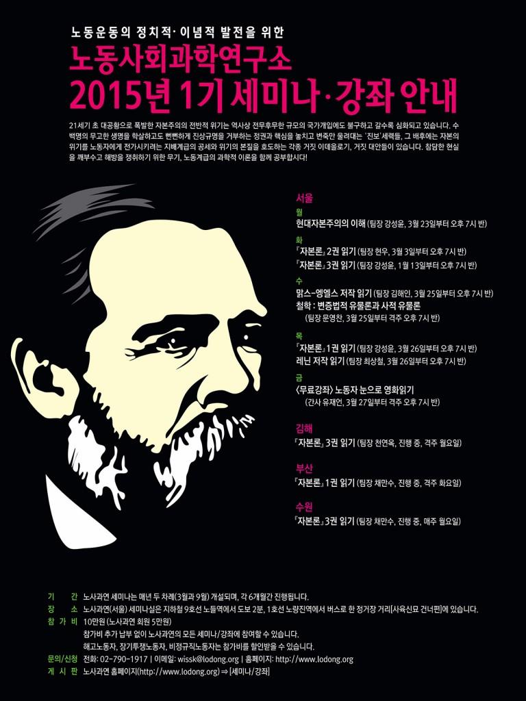 seminar201501