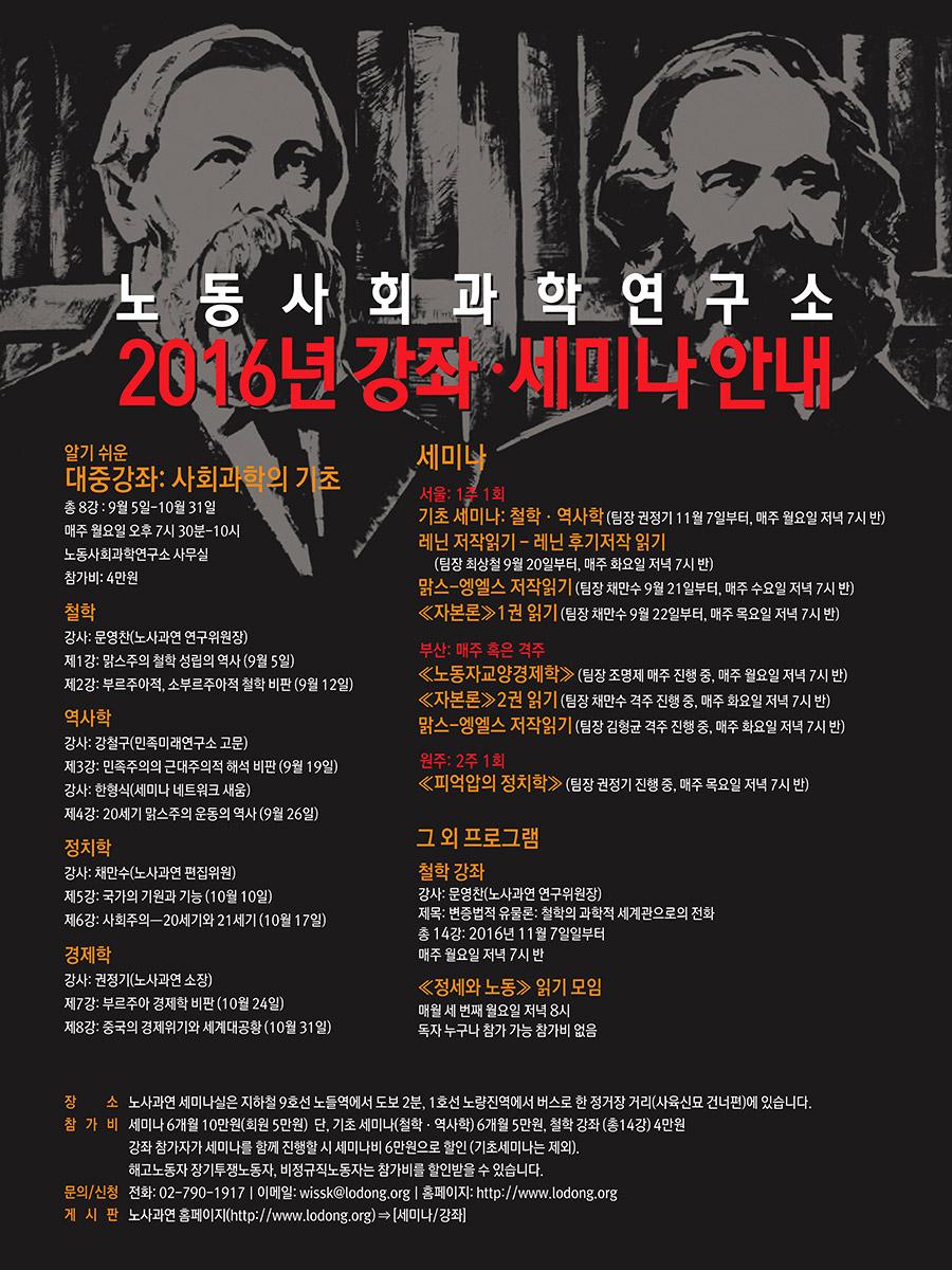 seminar2016 (1)